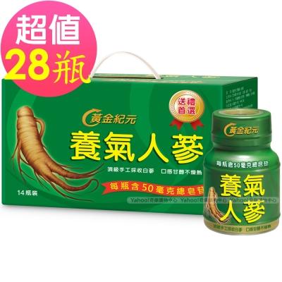 中天生技 黃金紀元 養氣人蔘飲禮盒 ( 14 瓶/盒)x 2 盒 共 28 瓶