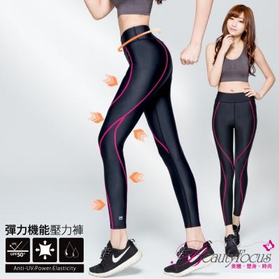 修飾內搭褲 3D彈性防曬運動內搭褲(女性專用-桃紅)BeautyFocus