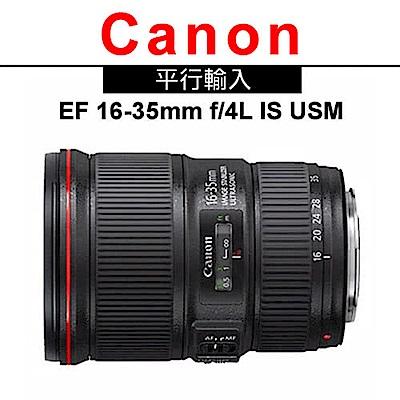 贈B+W保護鏡)Canon EF 16-35mm F4L IS USM 鏡頭(公司貨)
