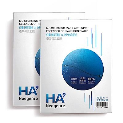 Neogence 霓淨思 9重玻尿酸極效保濕面膜5片/盒★2入組