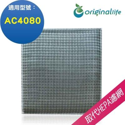 Original Life適用飛利浦:AC4080 可水洗超淨化 空氣清淨機濾網