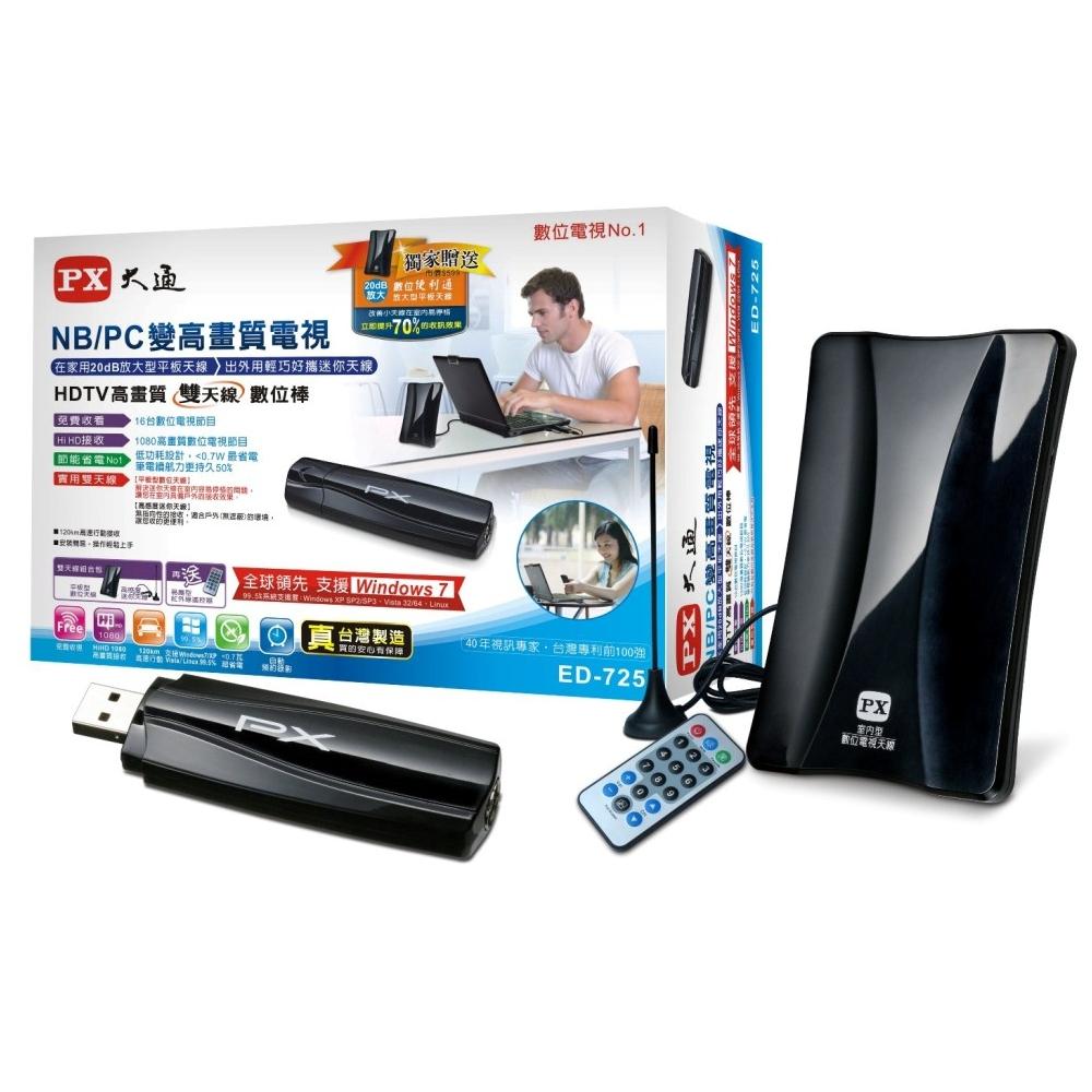 PX大通》HDTV高畫質雙天線數位棒 ED-725