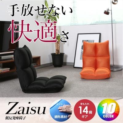 MODERN DECO Zaisu日式14段低回彈和室椅(網布/多色可選)
