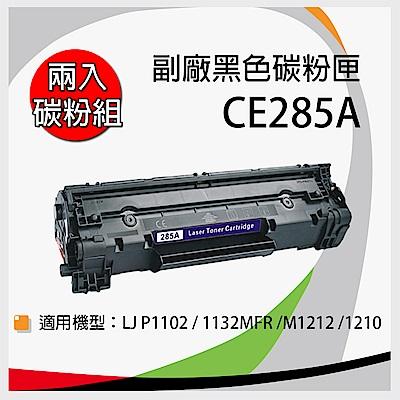 【兩支入】HP 惠普 CE285A 副廠相容性碳粉匣