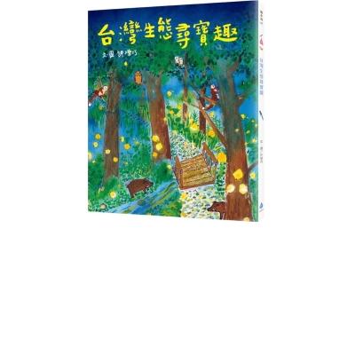 台灣生態尋寶趣
