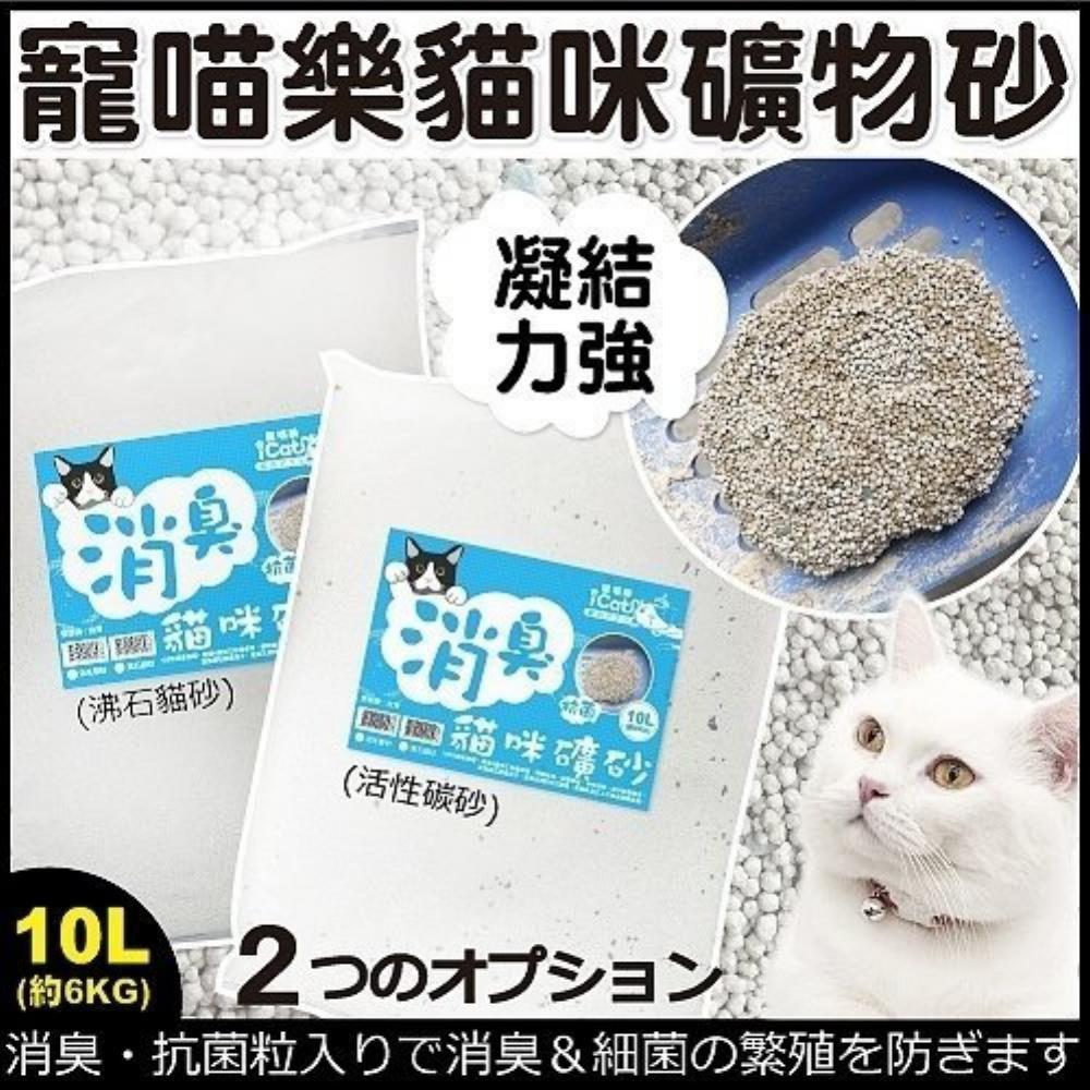 寵喵樂 消臭沸石貓咪礦砂 10L