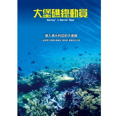 大堡礁總動員 DVD