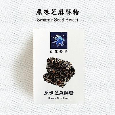 自然食尚 原味芝麻酥糖隨手包-3包組(120g/包)