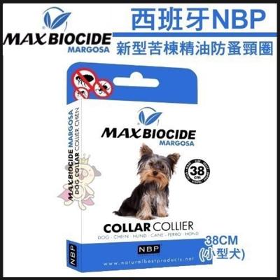 西班牙NBP新型苦楝精油防蚤頸圈/項圈 (小型犬)  38 CM/條  2 條組