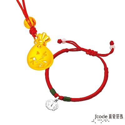 J'code真愛密碼 平安鎖925純銀中國結手鍊+聚福袋黃金墜飾(小)