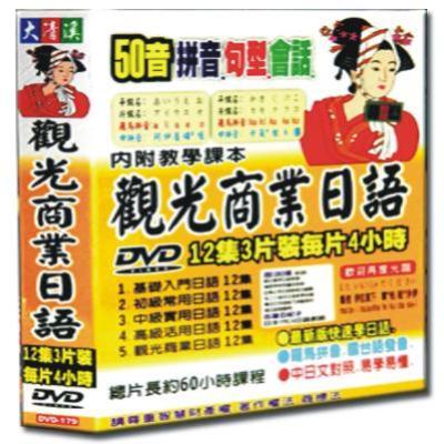 觀光商業日語-盒裝