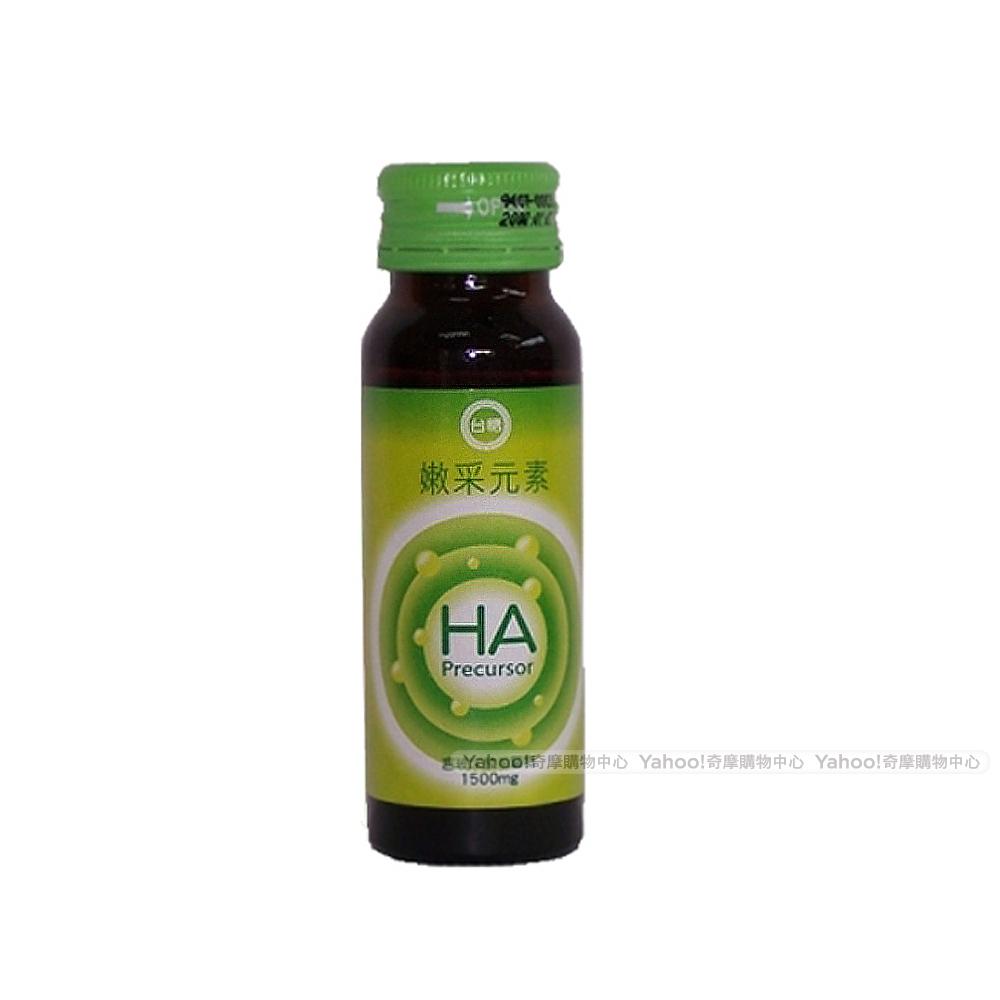 台糖生技 嫩采元素24瓶(50ml/瓶)