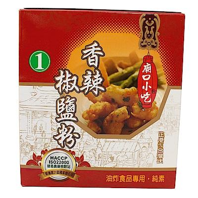 小磨坊 廟口小吃-香辣椒鹽粉(600g)
