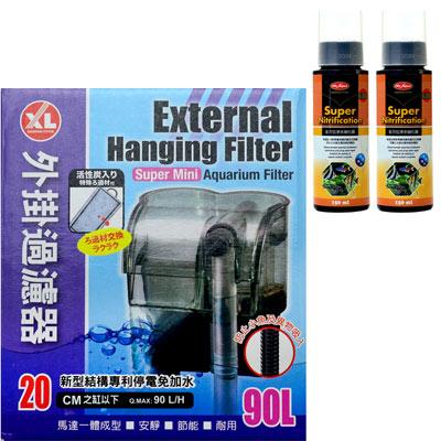 ~XL~新型結構專利停電免加水外掛過濾器 全方位淨水硝化菌150ml 2罐