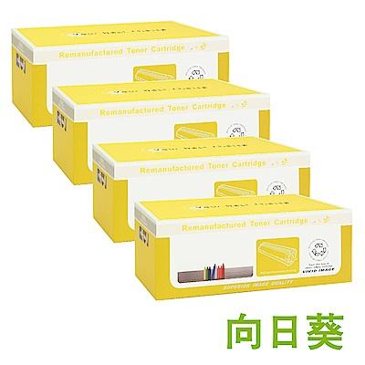 向日葵 for Fuji Xerox 1黑3彩CT350567~CT350570環保碳粉匣