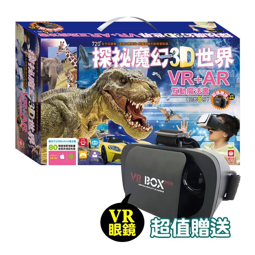 探祕魔幻3D世界VR AR互動魔法書全套5冊超值贈送VR虛擬實境眼鏡