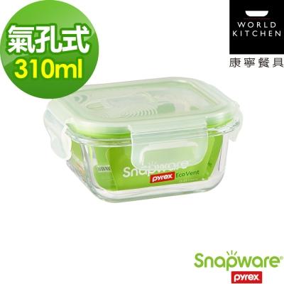 Snapware康寧密扣-Eco-Vent-耐熱玻