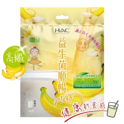 HAC 美妍益生高纖奶昔