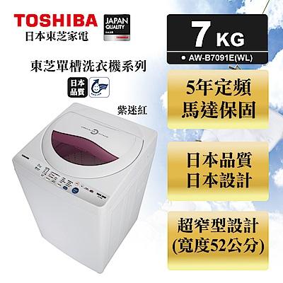 TOSHIBA東芝 7公斤循環進氣高速風乾洗衣機AW-B7091E(WL)