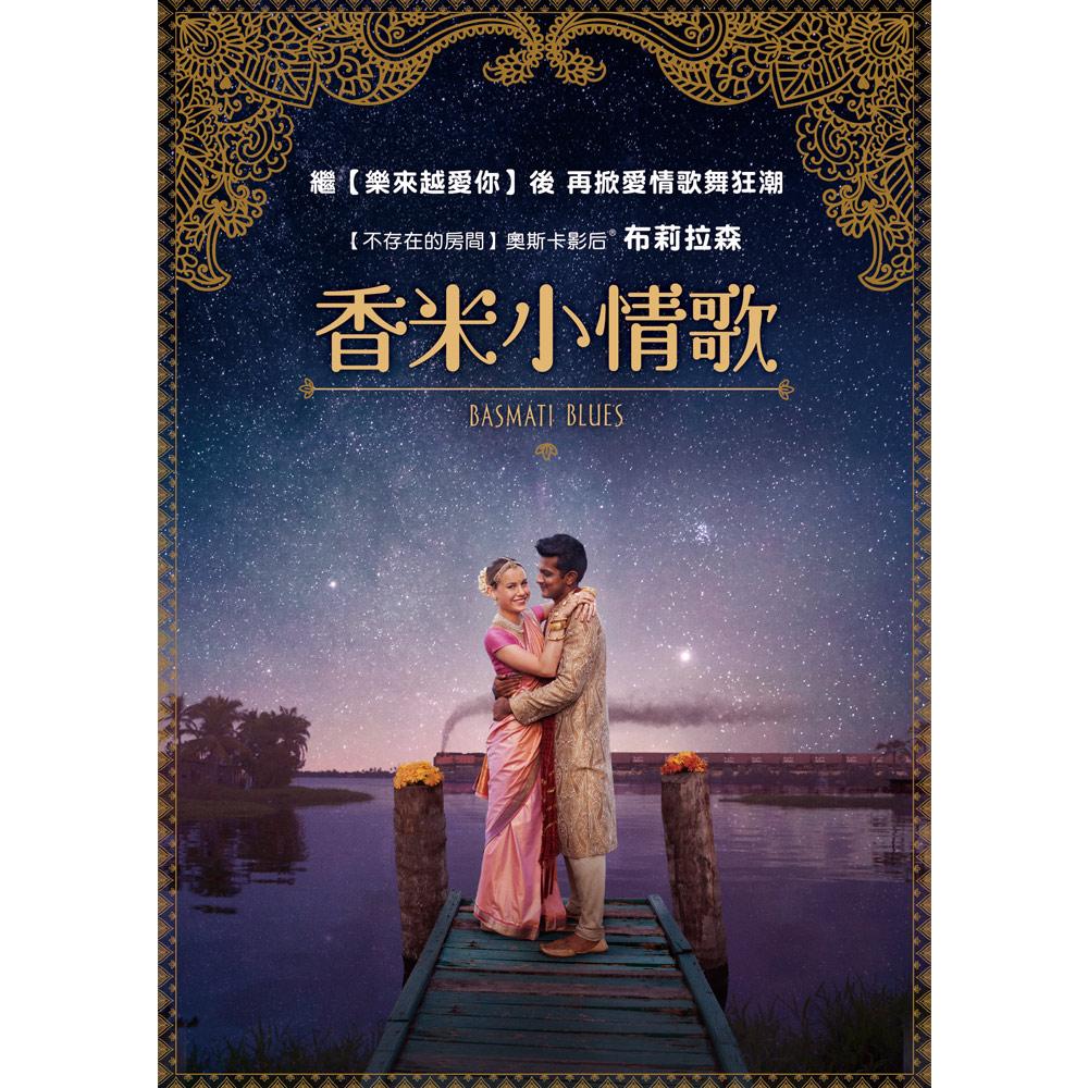 香米小情歌 DVD