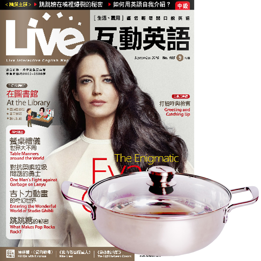Live互動英語朗讀CD版 (1年12期) 贈 頂尖廚師頂級316不鏽鋼火鍋30cm
