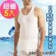 Pierre Cardin皮爾卡登 木醣醇涼感背心(超值5件組) product thumbnail 1