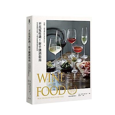 不花冤枉錢-新手購酒指南-從認識葡萄品種-全球產區