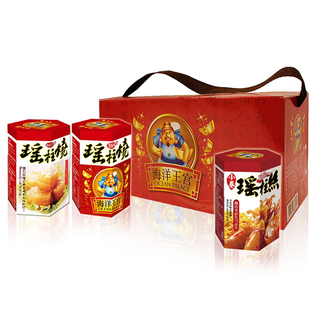 幸福小胖海洋王宮尊爵禮盒辣味1盒(瑤柱燒x2+小卷x1/盒)
