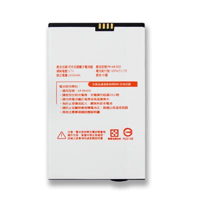 Koopin MIUI Xiaomi BM20/小米2S 認證版高容量防爆鋰電池