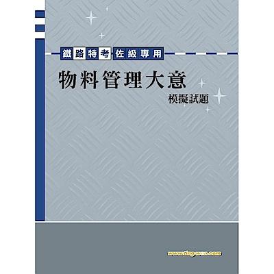 物料管理大意模擬試題(初版)