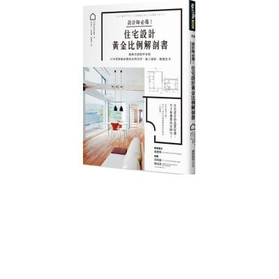 設計師必備!住宅設計黃金比例解剖書:細緻美感精準掌握!日本建築師最懂的比例美學、施工細節、關鍵...