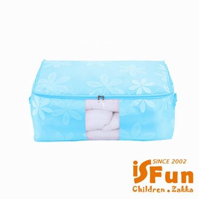 iSFun 居家收納 大號透視棉被袋 二款