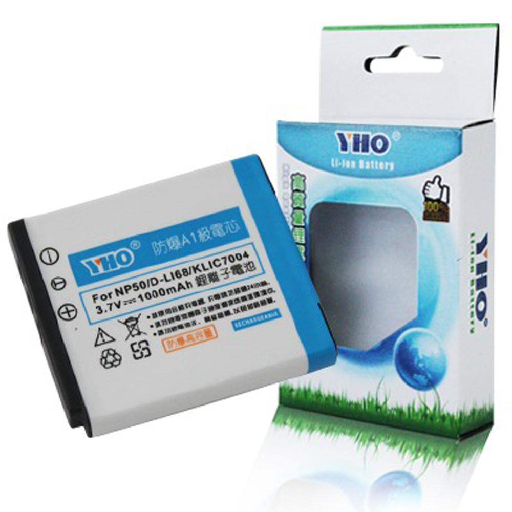 YHO For PENTAX D-LI68 高容量防爆鋰電池