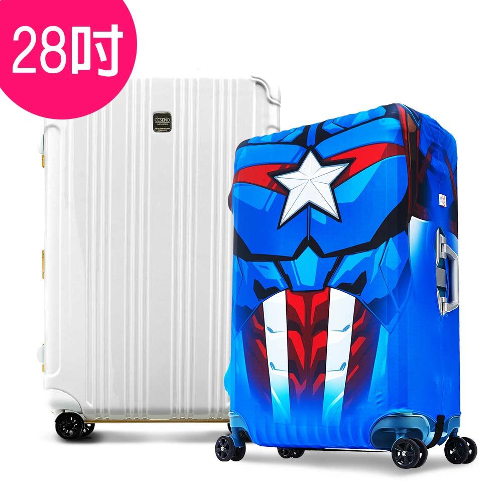 CUBE酷比旅箱-28吋鏡面鋁框行李箱(任選)+漫威英雄箱套美隊L