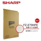 SHARP 夏普 KC-JE70T-N 專用HEPA濾網 FZ-E70HFE