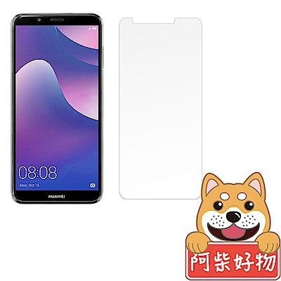 阿柴好物 HUAWEI Y7 Prime (2018)  9H鋼化玻璃保護貼