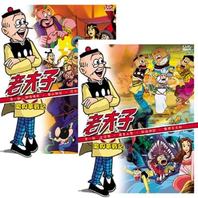 老夫子 魔界夢戰記Ⅰ(1+2) DVD