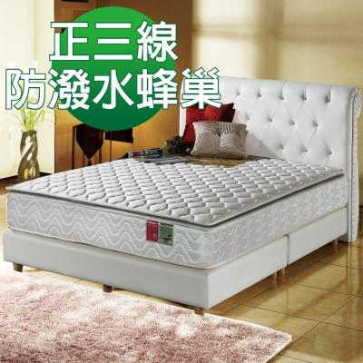 MG珍寶-正三線-防潑水抗菌蜂巢獨立筒床墊-單人3.5尺