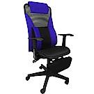 Design艷陽3D護腰專利置腳台全網椅/電腦椅/辦公椅(三色)