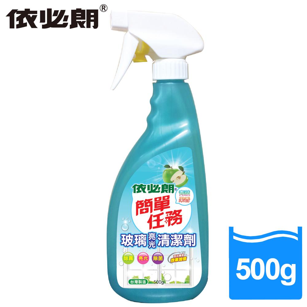 依必朗簡單任務玻璃亮光清潔劑500g