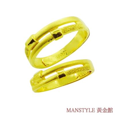 Manstyle 愛在一起 黃金對戒 (約1.90錢)
