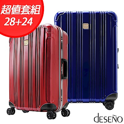 Deseno 酷比II-28+24吋輕量深鋁框行李箱兩件組-任選