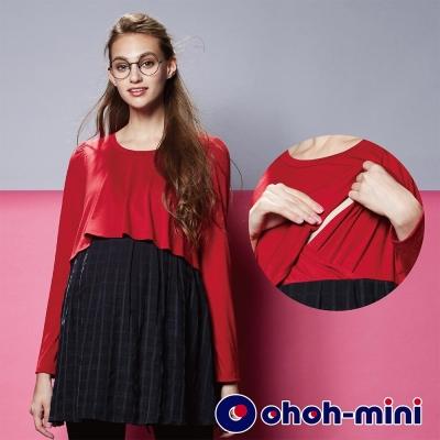 ohoh-mini 孕婦裝 典雅衣襬孕哺上衣-紅色