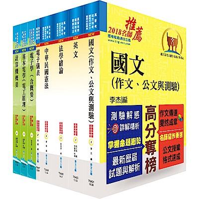 地方四等、普考(電子工程)套書(贈題庫網帳號、雲端課程)