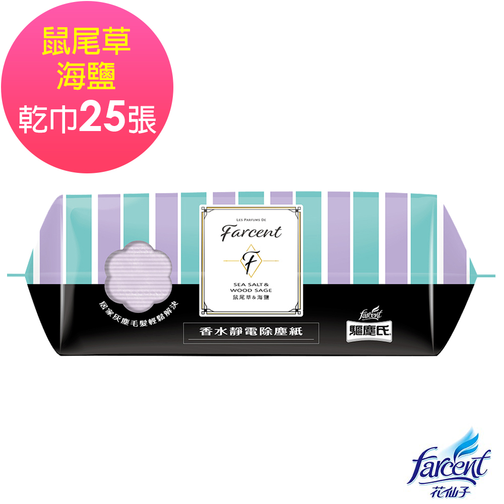 Farcent  驅塵氏 香水靜電除塵紙-鼠尾草海鹽(25張/包)