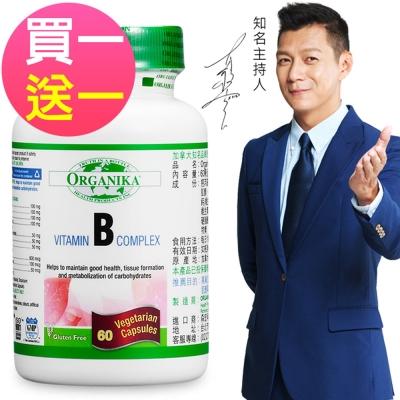 Organika優格康-高單位維生素B群素食膠囊