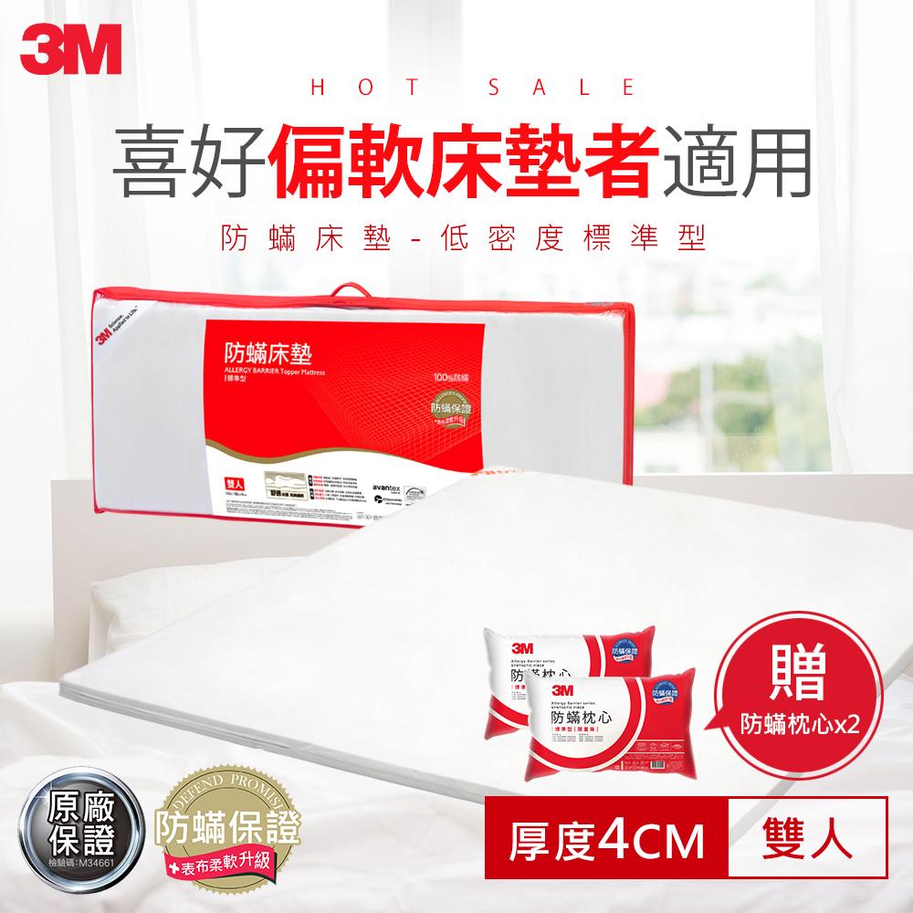 3M 100%防蹣床墊 低密度標準型-雙人(加枕心2入+3M擦拭布3條入)
