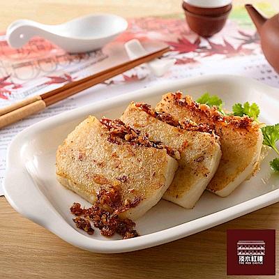 淡水紅樓中餐廳 金磚蘿蔔糕(xo醬)900g/入