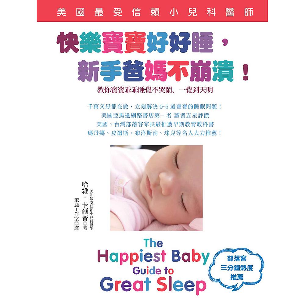 快樂寶寶好好睡,新手爸媽不崩潰!