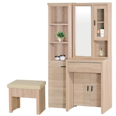 品家居 瑪心3.2尺橡木紋化妝鏡台組合含椅-96.5x46x165.5cm-免組
